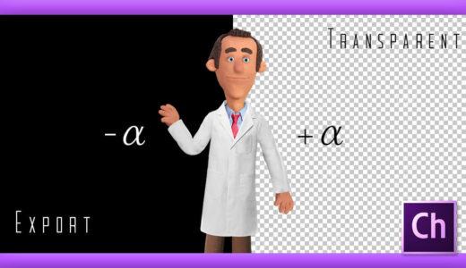 【Character Animator】背景を透明にして書き出す方法