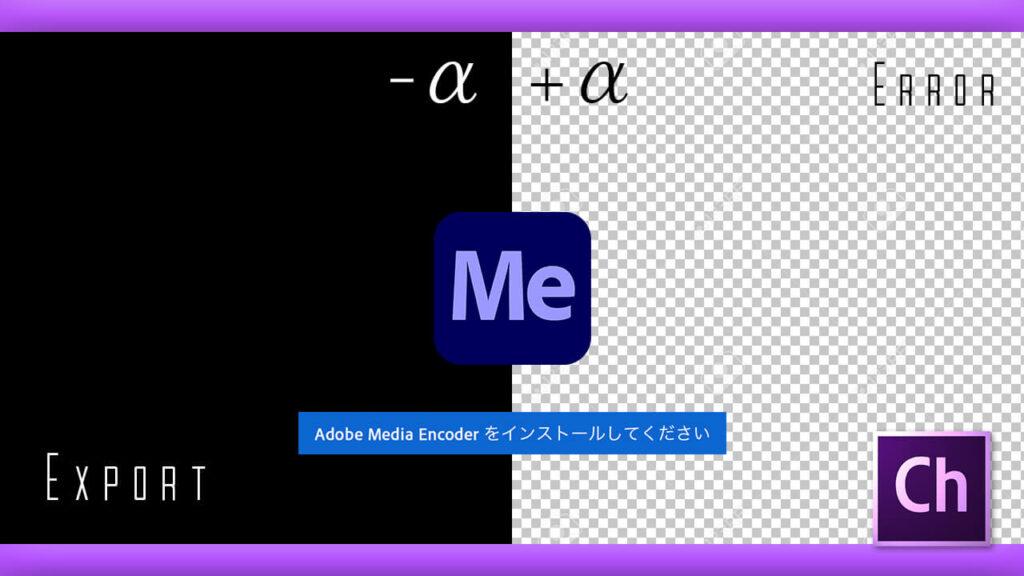 Adobe Character Animator 背景 透明 書き出し Media Encoder error エラー