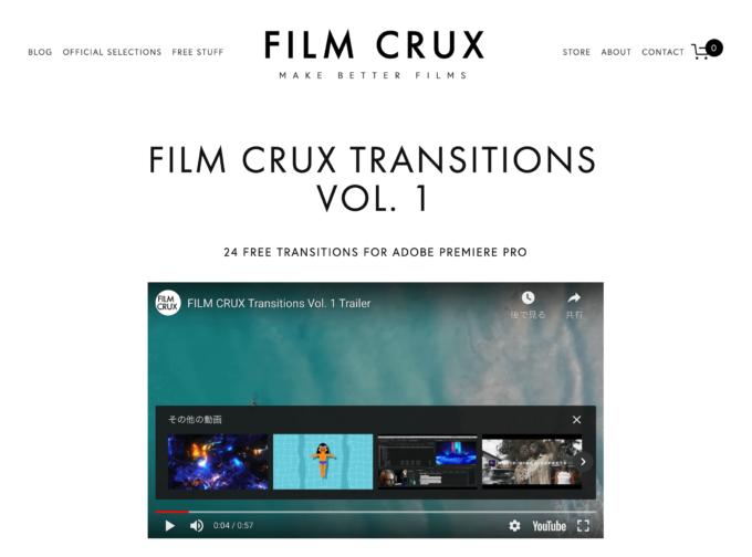 FILM CRUX Site Premiere Pro Transitions Vol. 1 ダウンロード