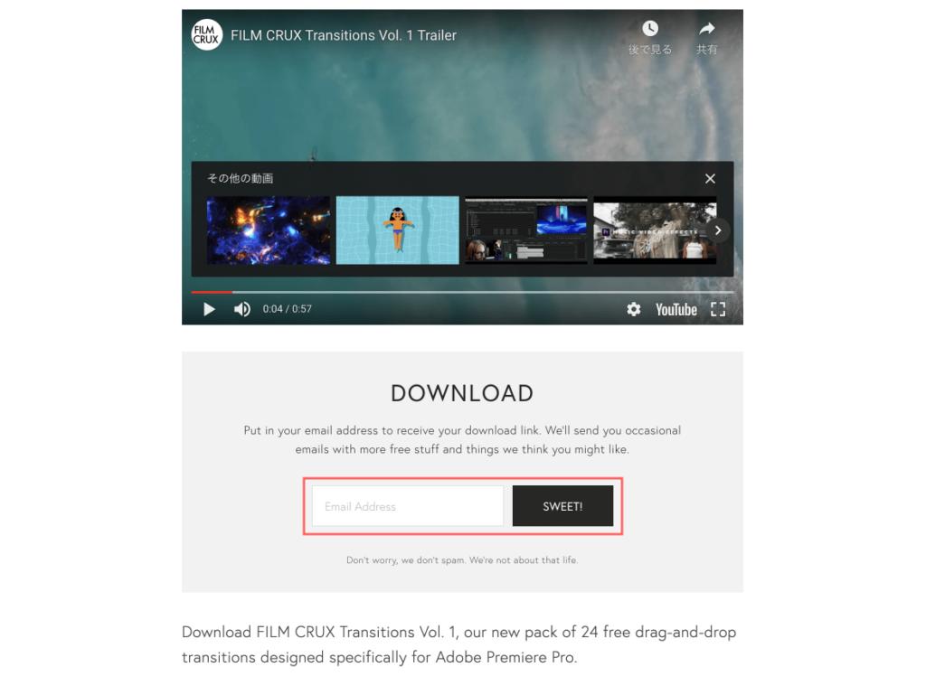 FILM CRUX Site Premiere Pro Transitions Vol. 1 ダウンロード メールアドレス入力