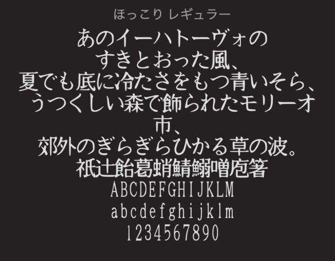 Free Font 無料 フリー 手書き 毛筆 フォント 追加 フォント HOKKORI フォント