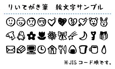 Free Font 無料 フリー 手書き 毛筆 フォント 追加 フォント りいてがき筆