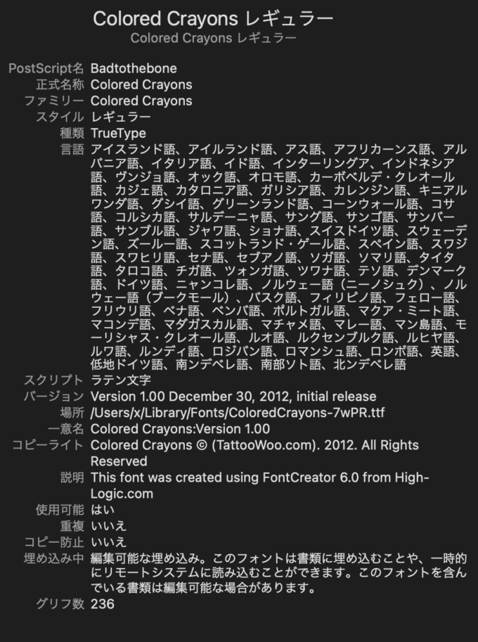 Free Font 無料 フリー おすすめ フォント クレヨン 追加 Colored Crayons