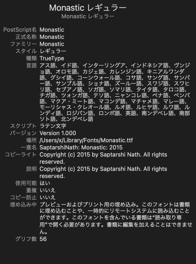 Free Font 無料 フリー おすすめ フォント 追加 お洒落 かっこいい  Monastic Free Display Font