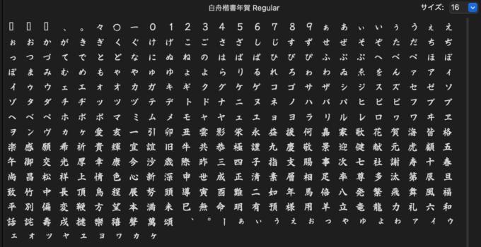 Free Font 無料 フリー 毛筆 フォント 追加 白舟匠楷書