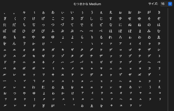 Free Font 無料 フリー 毛筆 フォント 追加 明朝體フォントむつき