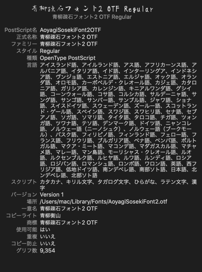 Free Font 無料 フリー フォント 追加 青柳疎石フォント