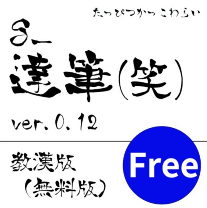 Free Font 無料 フリー フォント 追加 g_達筆(笑)-教漢版