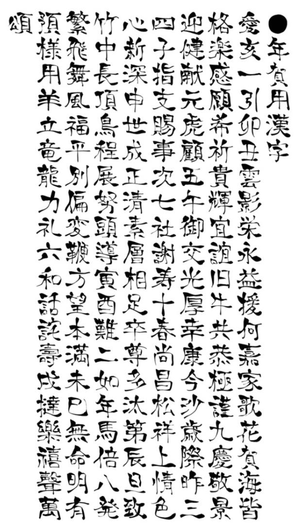 Free Font 無料 フリー 毛筆 フォント 追加 g_達筆(笑)-教漢版