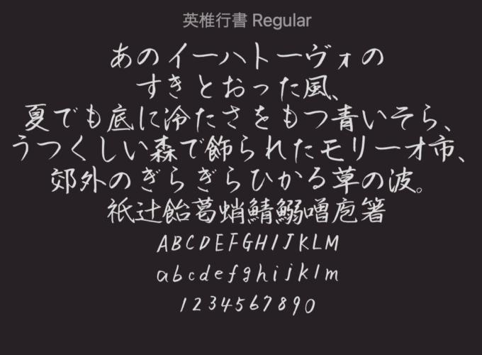 Free Font 無料 フリー 毛筆 フォント 追加 英椎行書