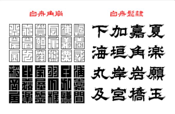 Free Font 無料 フリー フォント 追加 白舟髭隷(はくしゅうひげれい)