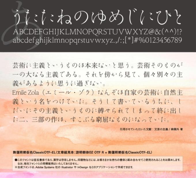 Free Font 無料 フリー 毛筆 フォント 追加 勢蓮明朝トライアルEL