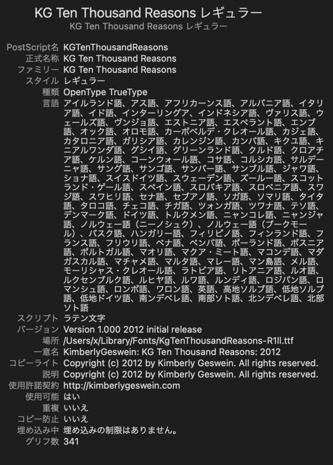 Free Font 無料 フリー おすすめ フォント クレヨン 追加 KG Ten Thousand Reasons Font