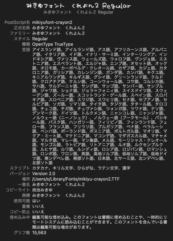 Free Font 無料 フリー おすすめ フォント クレヨン 追加 みきゆフォント くれよん2