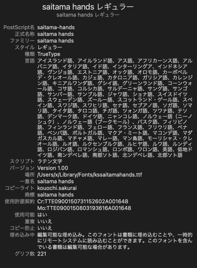 Free Font 無料 フリー おすすめ フォント クレヨン 追加 埼玉ハンズ