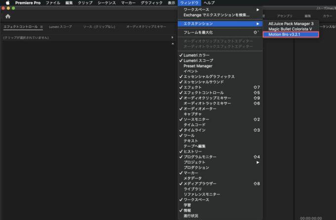 Adobe Premiere Pro Motion Bro Download Preset Pack フリー 無料 プリセット インストール 拡張機能 エクステンション