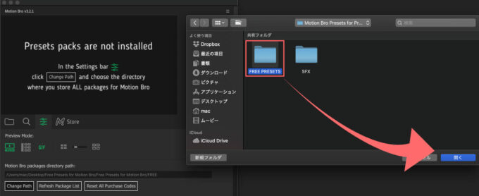 Adobe Premiere Pro Motion Bro Download Preset Pack フリー 無料 プリセット 素材 インストール