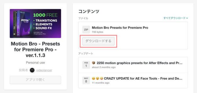 Motion Bro Plugin Free Preset Pack フリー プリセット パック 無料  ダウンロード