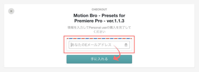 Adobe Premiere Pro Motion Bro 無料 プラグイン インストール ダウンロード メールアドレス 入力