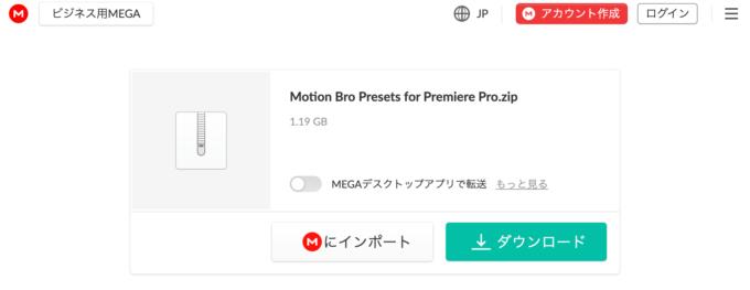 Motion Bro Presets for Premiere Pro フォルダ ダブルクリック インストール ダウンロード