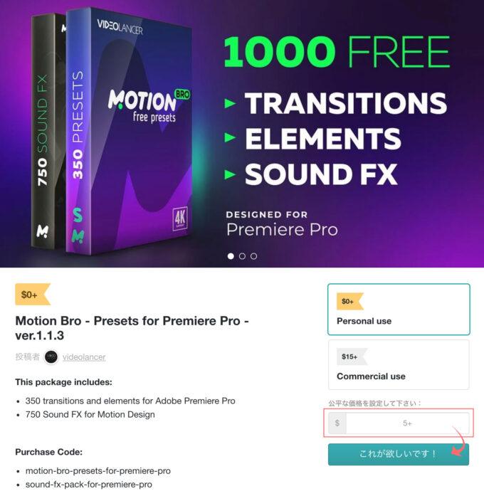 Adobe Premiere Pro Motion Bro 無料 プラグイン インストール ダウンロード 価格 0