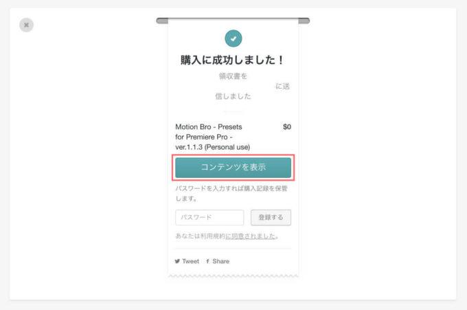 Motion Bro Plugin Free Preset Pack フリー プリセット パック 無料 インストール 方法 コンテンツを表示