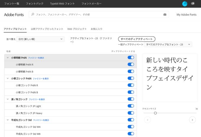 MY Adobe Fonts アドビ フォンツ