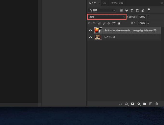 Photoshop Overlay Texture Free オーバレイテクスチャー 無料 描画モード 適用 追加