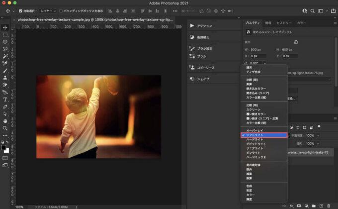 Photoshop Overlay Texture Free オーバレイテクスチャー 無料 描画モード 適用 追加 ソフトライト