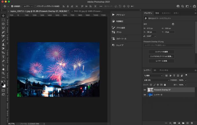Photoshop Overlay Texture Free オーバレイテクスチャー 無料 PNG 花火 ドラッグ&ドロップ