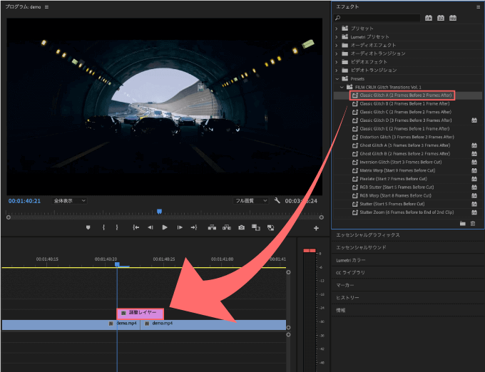 Adobe Premiere Pro FREE GLITCH TRANSITIONS VOL. 1 無料 プリセット 調整レイヤーへドラッグ&ドロップ