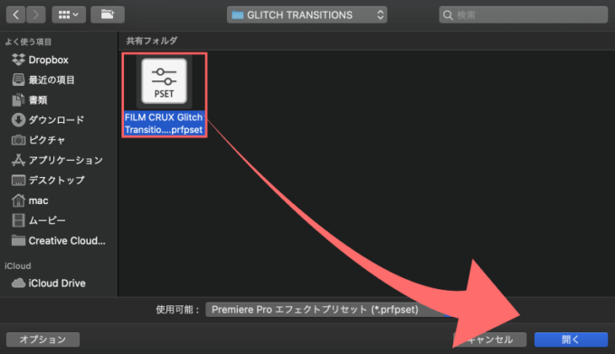 Adobe Premiere Pro FREE GLITCH TRANSITIONS VOL. 1 無料 プリセット インストール