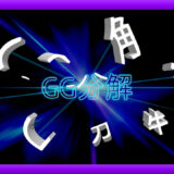 Adobe After Effects GG分解 スクリプト 簡単 便利 無料 フリー テキスト 文字 分解 バラバラ スクリプト パネル 機能 文字 テキスト 分割