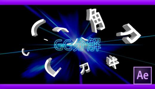 【After Effects】本当に無料!?簡単に文字をバラバラにできるスクリプト『GG分解』徹底解説!!