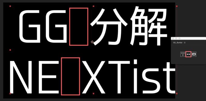 Adobe After Effects GG分解 スクリプト 簡単 便利 無料 フリー テキスト 文字 分解 バラバラ スクリプト パネル 機能 横 分割 シェイプ化 ボタン
