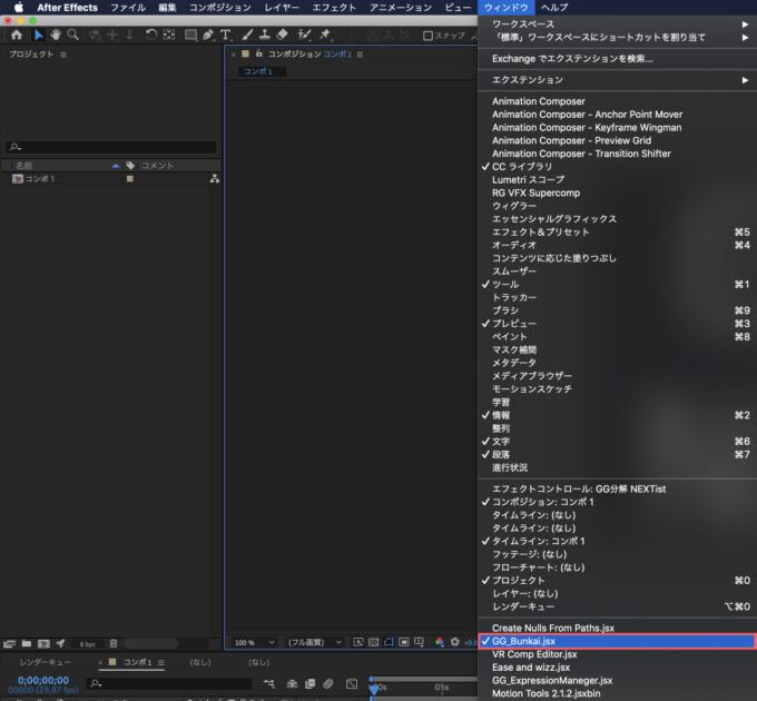 Adobe After Effects GG分解 スクリプト 簡単 便利 無料 フリー テキスト 文字 分解 バラバラ ScriptUI panels スクリプト