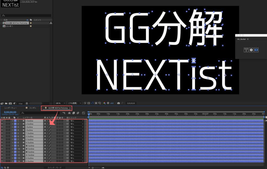 Adobe After Effects GG分解 スクリプト 簡単 便利 無料 フリー テキスト 文字 分解 バラバラ スクリプト パネル 機能 文字 テキスト 分割 コンポジション ボタン プリコンポーズ
