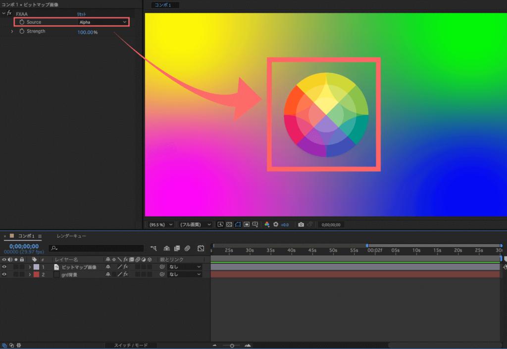Adobe After Effects FXAA 無料 プラグイン 使い方 エフェクト Source 機能 使い方