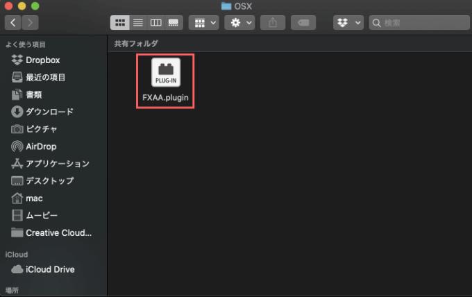 After Effects FXAA 無料 プラグイン ダウンロードファイル OSX