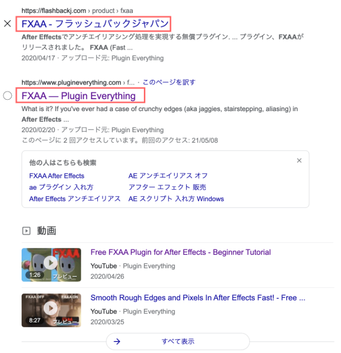 After Effects FXAA 無料 プラグイン ダウンロード 検索