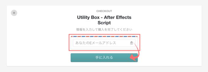 Adobe After Effects Utility BOX 無料 配布サイト メールアドレス 入力
