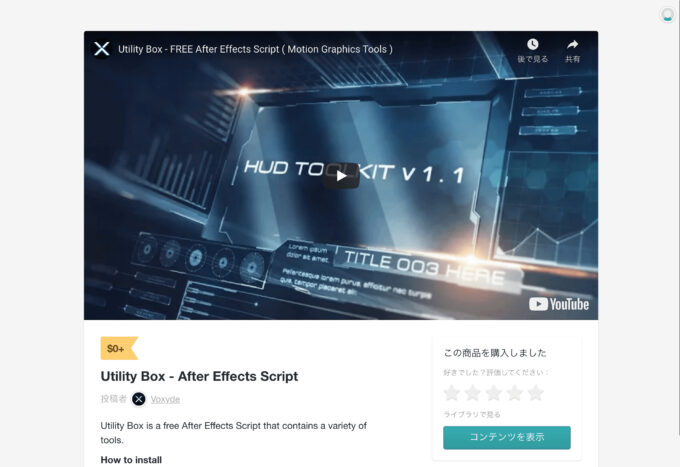 Adobe After Effects Utility BOX  無料 配布サイト