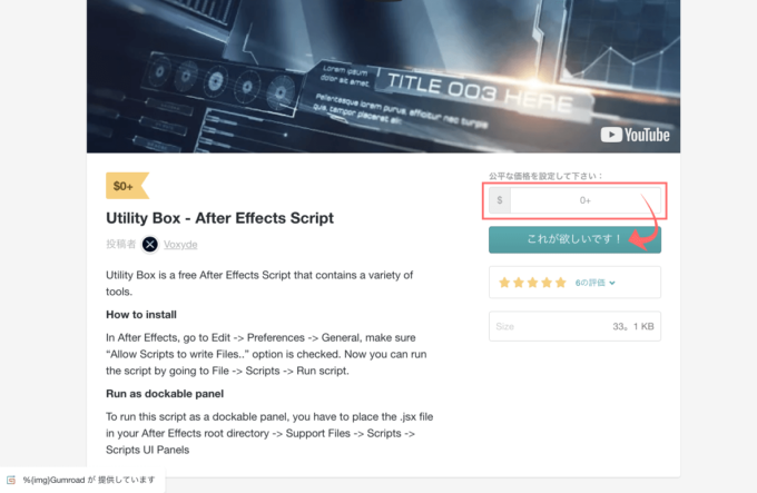 Adobe After Effects Utility BOX 無料 配布サイト 購入 手続き