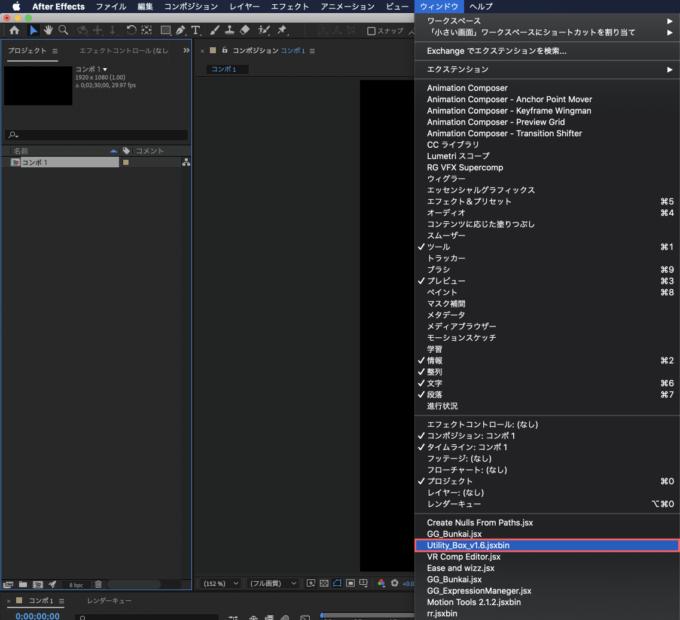 Adobe After Effects Utility BOX 無料 インストール スクリプトファイル jsxbin 開く