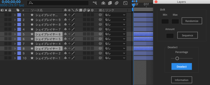 Adobe After Effects Utility BOX Layers シーケンス 再選択 機能 Deselect 30%