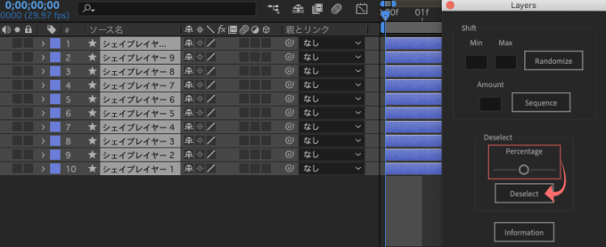 Adobe After Effects Utility BOX Layers シーケンス 再選択 機能 Deselect