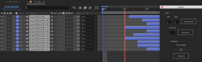Adobe After Effects Utility BOX Layers シーケンス 再配置 機能 ランダム