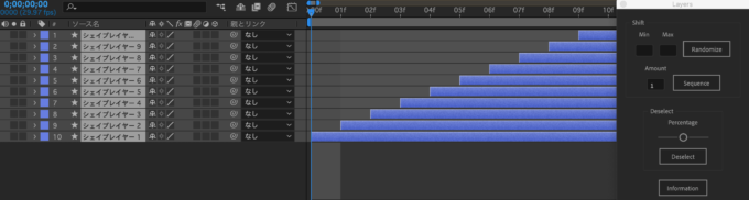 Adobe After Effects Utility BOX Layers シーケンス 再配置 機能 シーケンス