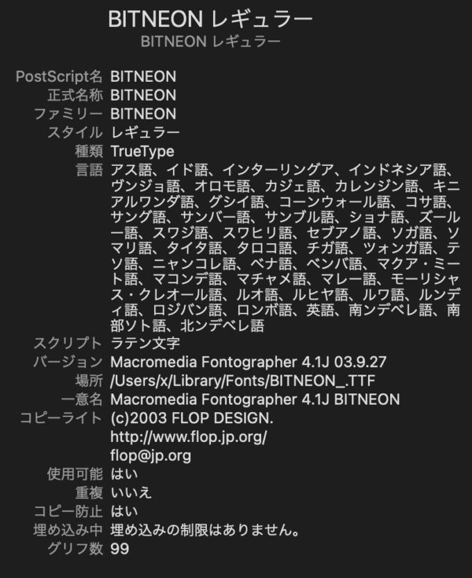Free Font Neon 無料 フリー おすすめ フォント 追加 ビット ネオン BIT NEON