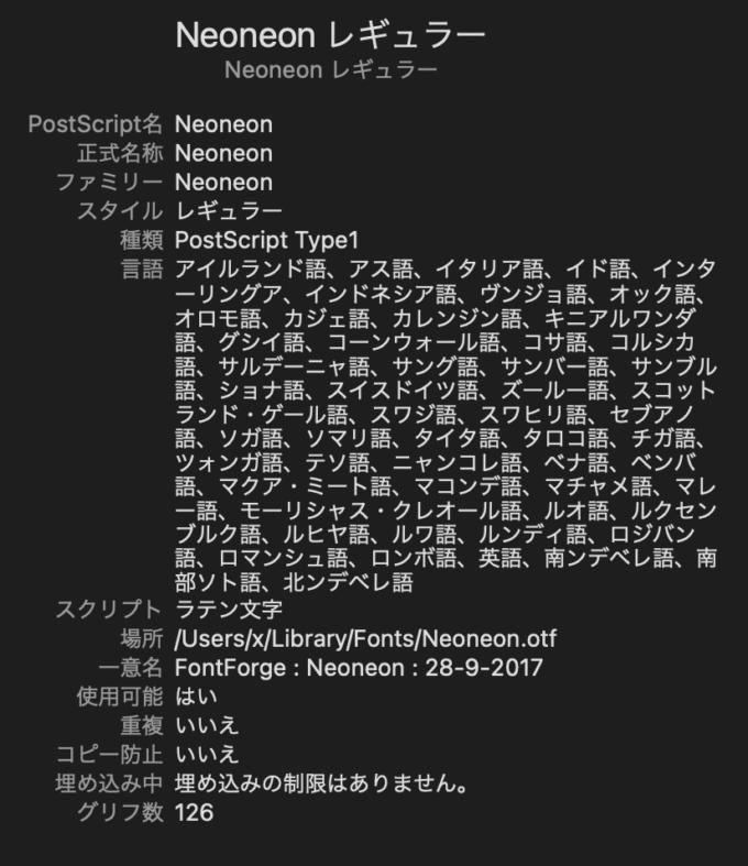 Free Font Neon 無料 フリー おすすめ フォント 追加  ネオン Neoneon
